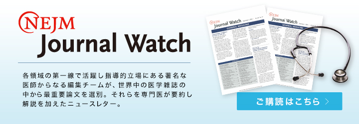 NEJM Journal Watchシリーズ
