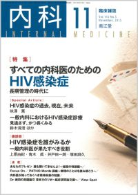 ���ׂĂ̓��Ȉ�̂��߂�HIV������(Vol.116 No.5)2015�N11����