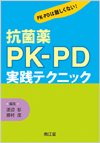 PK-PDは難しくない!抗菌薬PK-PD実践テクニック