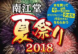 南江堂夏祭り2018